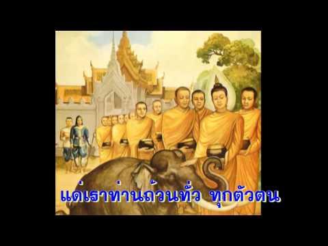 เพลงพาหุงแปล(พระชัยมงคลคาถา)ฉบับสมบูรณ์ พร้อมเนื้อเพลงคาราโอเกะ