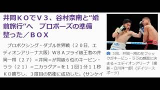 """井岡KOでV3、谷村奈南と""""婚前旅行""""へ プロポーズの準備整った/BO..."""
