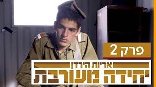 יחידה מעורבת - פרק 2 בשידור בכורה ביוטיוב!