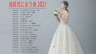 結婚式に合う曲 2021 ♥️ ウェディングソング メドレー 2021 ♥️ 結婚式に合う曲 ぴったりな入場曲 おすすめ 邦楽 人気 ソング VOL.15 結婚式に合う曲 2021 ...