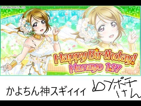 ラブライブ!小泉花陽誕生日おめでとう‼記念にガチャる!