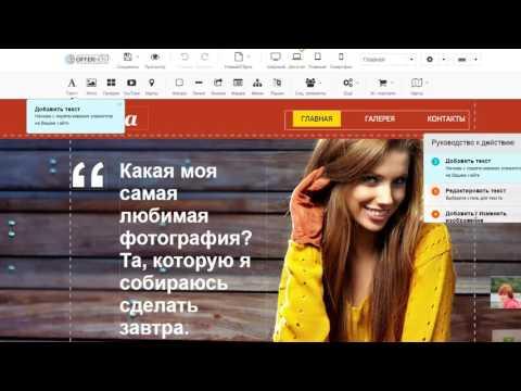 конструктор сайтов онлайн бесплатно