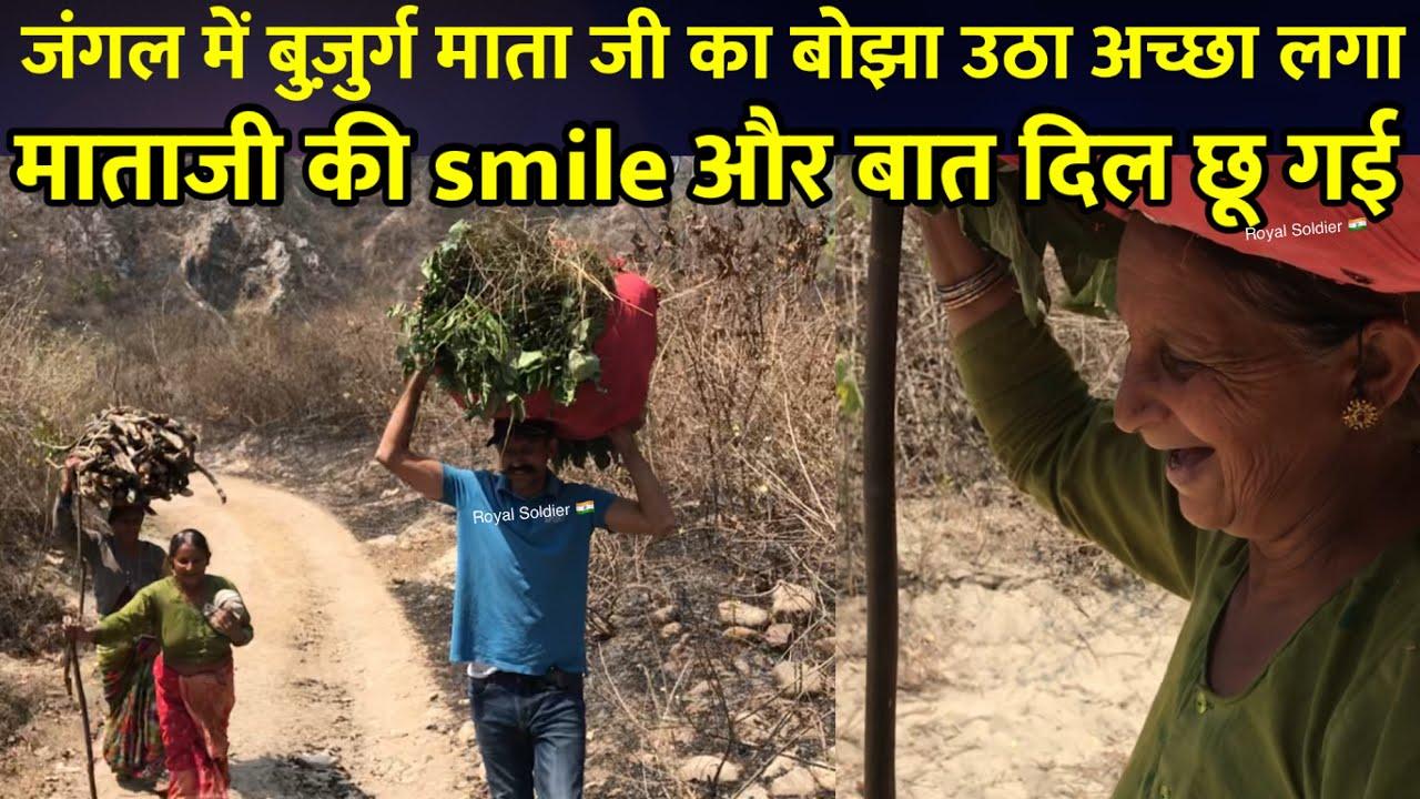 Jungle vlog 🔥 जंगल में बुज़ुर्ग माताजी की बात दिल छू गई। Help Senior citizens | Royal Soldier