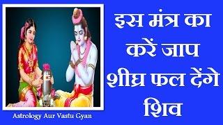 इस मंत्र के जाप से शीध्र प्रसन्न होते है भगवान शिव - भगवान शिव का महामंत्र का जाप  -