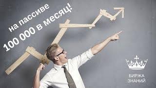 Лестница Успеха. От 100 000 в месяц на email маркетинге.