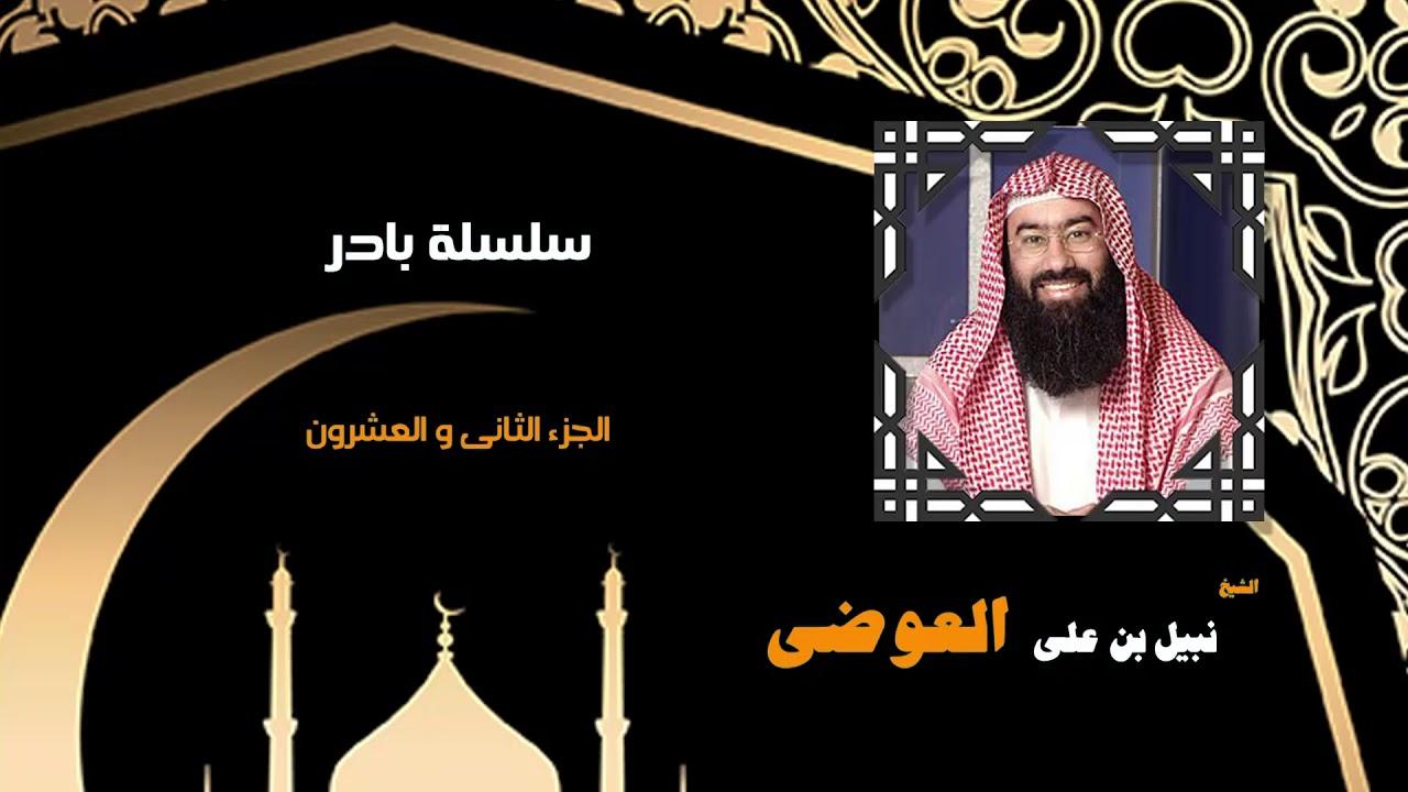 روائع الشيخ نبيل العوضى   سلسلة بادر - الجزء الثانى والعشرون