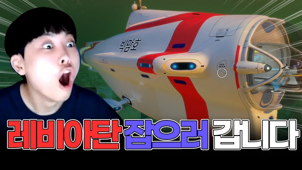 빅맘호 제작완료 심해괴물 레비아탄 죽이러갑니다. [서브노티카]