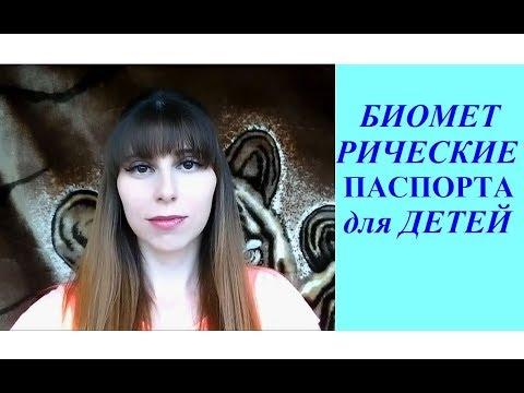 Биометрический паспорт для РЕБЕНКА /Посылка IHerb