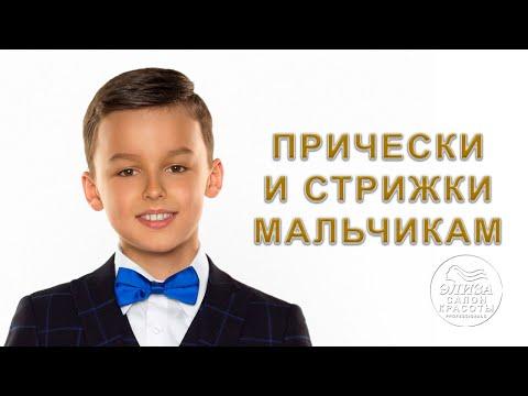 Детские прически и стрижки для мальчиков