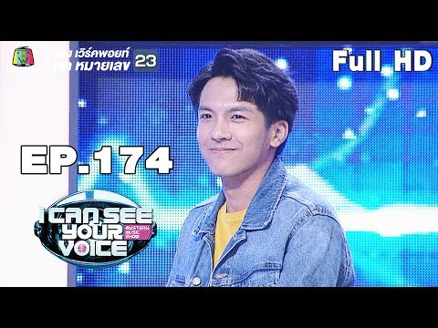 I Can See Your Voice -TH | EP.174 |  เต๋า ภูศิลป์ |  | 19 มิ.ย. 62 Full HD