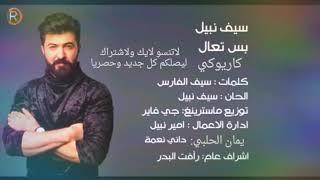 كاريوكي اغنية بس تعال للفنان سيف نبيل