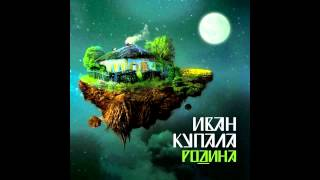 Download Иван Купала - Жито Mp3 and Videos