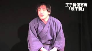 rakugo『親子酒』 大石憲(夏葉亭一門会より)
