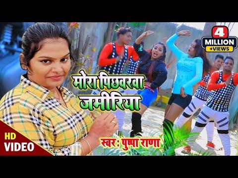 मोरा पिछोरा   -chait ke mahinava pushpa rana bhojpuri chaita 2016