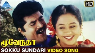 Moovendar Tamil Movie Songs HD | Sokku Sundari Video Song | Sarathkumar | Devayani | Sirpy