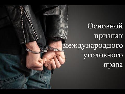 Основной признак международного уголовного права