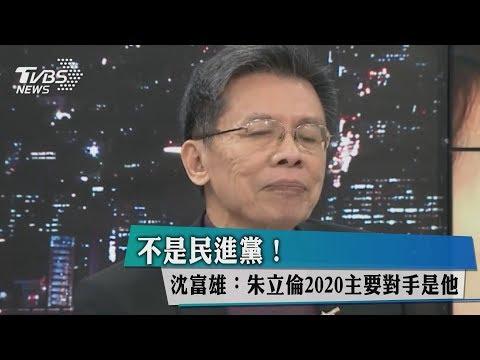 不是民進黨!沈富雄:朱立倫2020主要對手是他