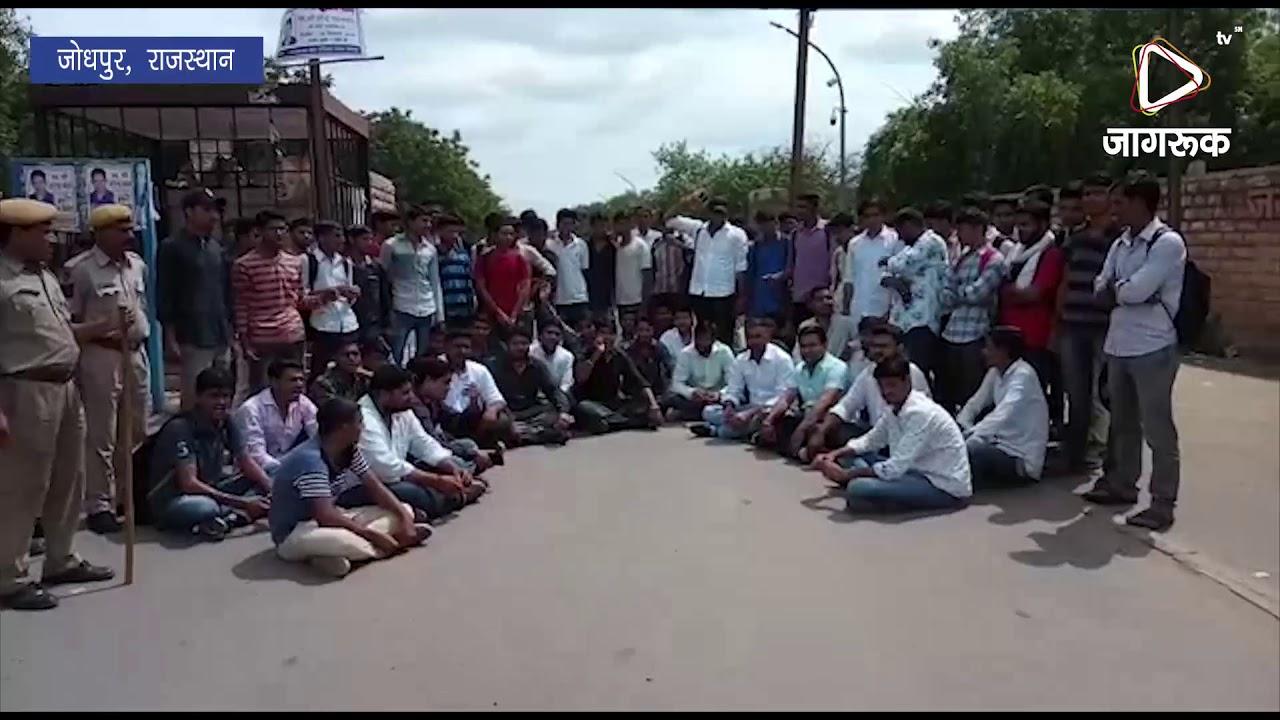 जोधपुर : छात्रसंघ चुनाव की आपत्तियों पर हुई सुनवाई