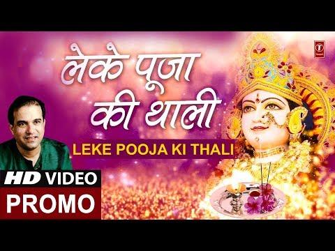 लेके पूजा की थाली Leke Pooja Ki Thali, PROMO, SURESH WADKAR,Hindi English Lyrics,Jai Maa Vaishnodevi