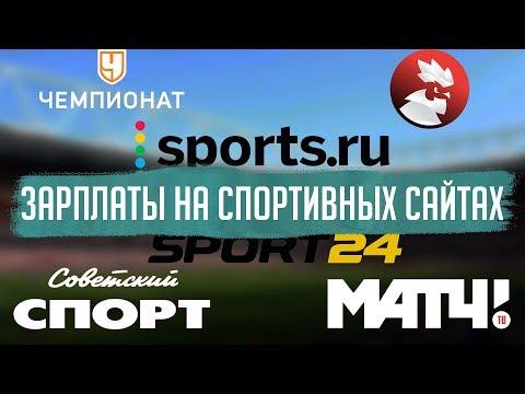 Спортс.ру, Чемпионат.ком, Спорт-Экспресс: сколько там платят?