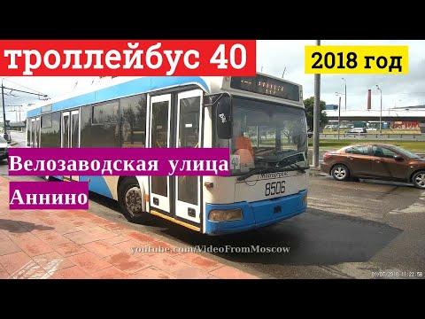 Троллейбус 40 Велозаводская - Аннино - Велозаводская // 1 июля 2018