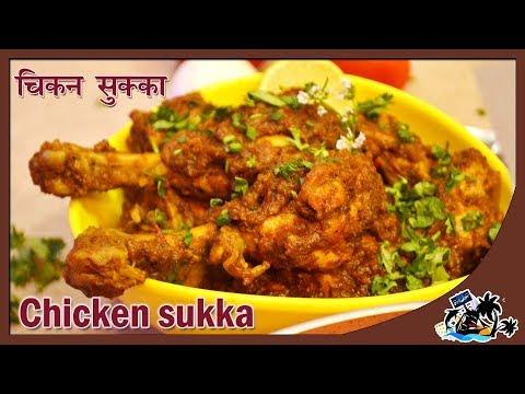 Chicken Sukka | Koli Style Suka Chicken Recipe | सुका चिकन
