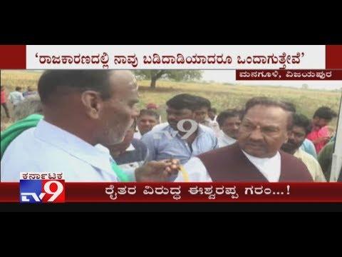 KS Eshwarappa Ire On Farmers During Drought Study Visit At Vijayapura