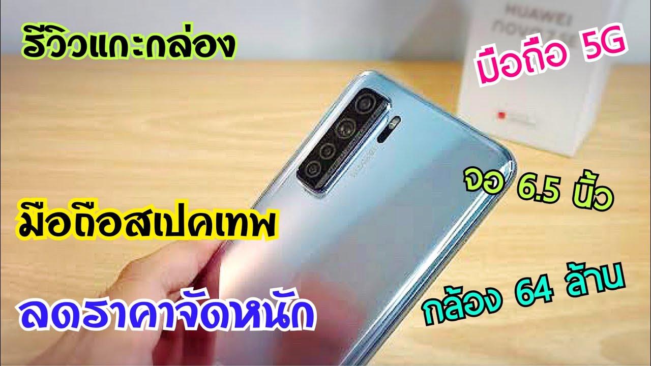 รีวิวแกะกล่อง Huawei Nova 7 SE มือถือ 5G สเปคเทพ ลดราคาเยอะมาก จอใหญ่ กล้องโคตรสวย บอกเลยว่าคุ้มมาก