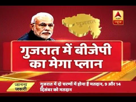 Modi declares BJP victory in Gujarat state election