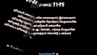 Sivapuranam part 2 of 2 text in tamil