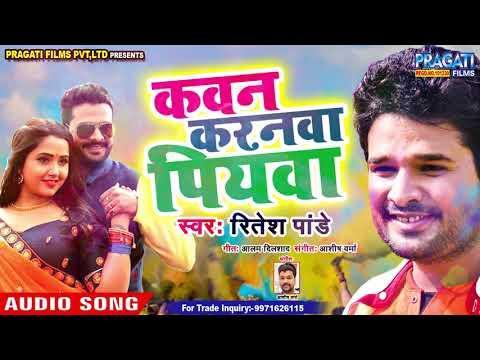 Ritesh Pandey (2019) का होली नए अंदाज में जबरजस्त गाना - Kavan Karanva Piyava - Bhojpuri Holi Songs