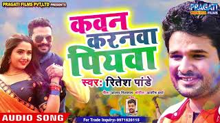 Ritesh Pandey (2019) का होली नए अंदाज में जबरजस्त गाना Kavan Karanva Piyava Bhojpuri Holi Songs
