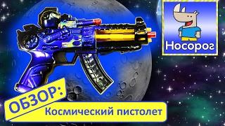 Обзор игрушки Космический пистолет со светом и звуком