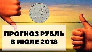 Смотреть видео РУБЛЮ НЕ ОЧЕНЬ ХОРОШО. Что будет с рублем в июле 2018? Прогноз по курсу рубля на июль онлайн