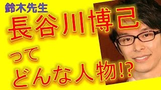 【進撃の巨人】出演の長谷川博己がどんな人物かわかる動画 【関連動画】...