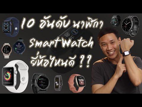 10อันดับนาฬิกาอัจฉริยะSmart Watchรุ่นไหนดี 2020 - 2021