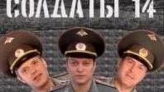 Солдаты. 14 сезон 25 серия