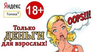 Лайфхак и другие аспекты для заработка в Яндекс Толоке.