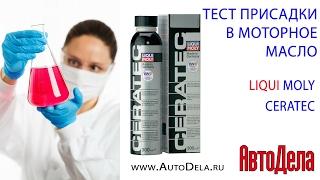 Liqui Moly CeraTec тест на снижение шума двигателя