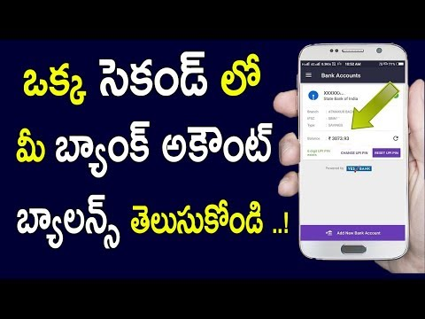 check bank balance Just One Second | Best mobile banking app | In Telugu  2018 | By Telugu techworld