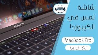معاينة ماكبوك برو الجديد مع التتش بار - MacBook Pro with Touch Bar