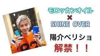こんにちは!OCEAN TOKYO Sunny代表の陽介です! ついに・・・テテン!陽介...