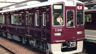 [阪急神戸線] 1000系初の検査明け復帰1000Fトップナンバー特急新開地行き