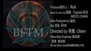 【關窗】– Captain.阿毛 & WEED CHAIN (BFTM中部男孩)(Official Music Video) Prod.Ace