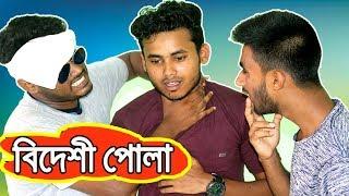 ডেন্জেরাস বিদেশী পোলা।New Bangla Funny Video 2018 Dangerous Bidashi Pola।Funny Bag