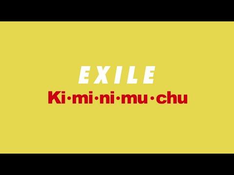EXILE / Ki・mi・ni・mu・chuリリックビデオ
