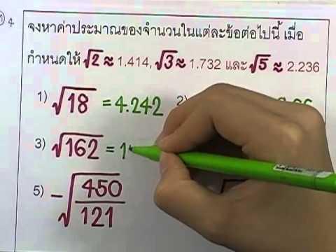 เลขกระทรวง เพิ่มเติม ม.3 เล่ม1 : แบบฝึกหัด1.1 ข้อ04