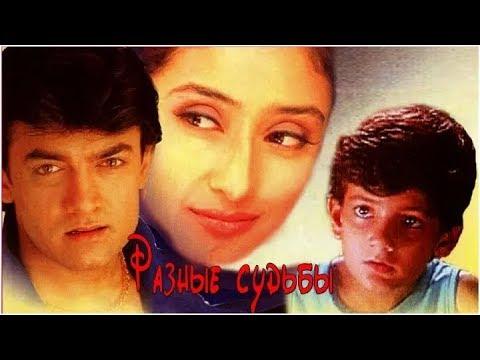 Разные судьбы. Индийский фильм 1995года