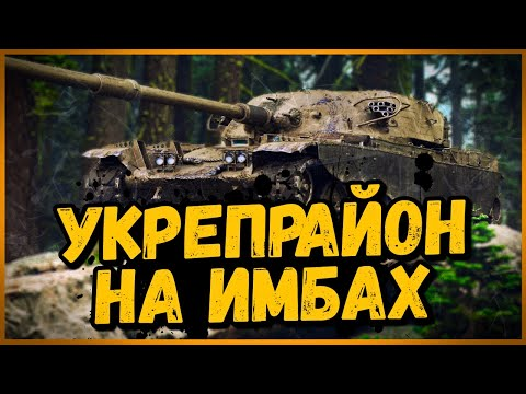 Билли нагибает в Укрепах на T95/FV4201 CHIEFTAIN и Объект 907 | World Of Tanks
