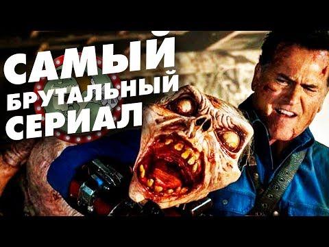 Эш против зловещих мертвецов 3 сезон 1 серия дата выхода